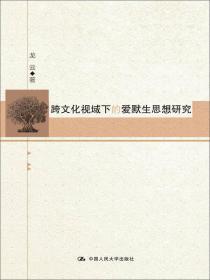 外国文学经典导读(英文版)