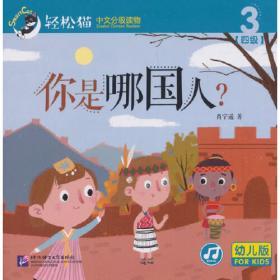 十四块?四十块?   轻松猫—中文分级读物(幼儿版)(四级1)