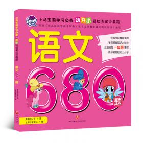 小马宝莉学习必备儿童潜能开发4-5岁潜能开发