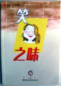 """笑之大学:三谷幸喜谈创作(陈道明、何冰主演人气话剧《喜剧的忧伤》原版作者,日本喜剧之王,全能娱乐巨匠,畅谈创作生涯""""一路开挂""""的故事)"""