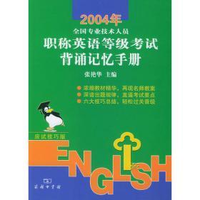 全国公共英语等级考试模拟试题  一级