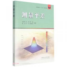 """测量程序设计/普通高等教育""""十三五""""规划教材"""