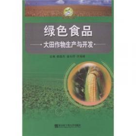 大田作物栽培