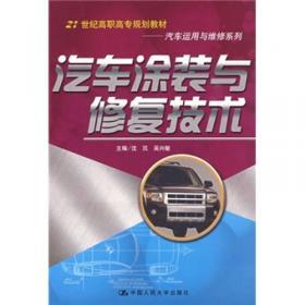 中等职业教育国家规划教材 汽车底盘构造与维修(第4版)