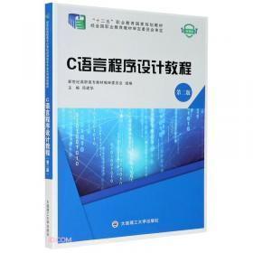 C语言程序设计:现代方法