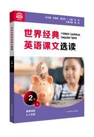 世界经典英语课文选读·11级(上)