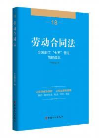 劳动法及配套法规案例精选.1996