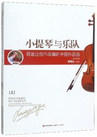 小提琴民族作品教学曲选:钢琴、小提琴二重奏和小提琴谱