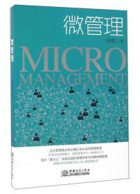 微管理:你所不知道的管理世界