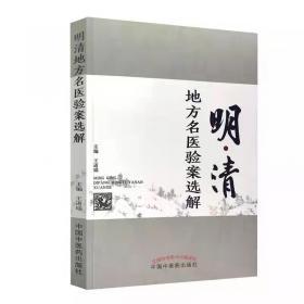 明清民国佛教思想史论