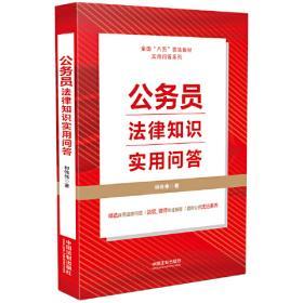 公务员录用考试实训教材:申论考前模拟试卷(2009公务员升华版)