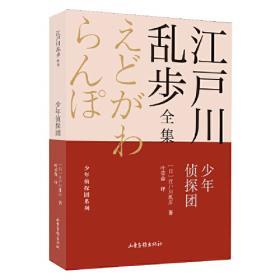 怪盗二十面相       江户川乱步全集·少年侦探团系列