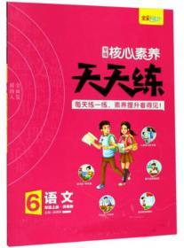 语文(6下21春全彩版)/学缘核心素养教材同步阅读