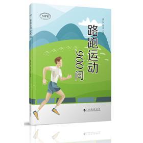 路跑运动实用教程