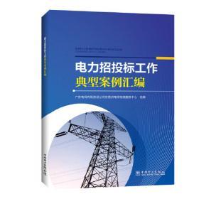 常见开关类设备二次回路原理及故障分析