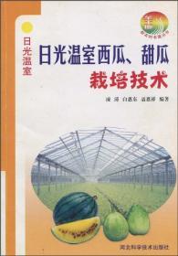 日光温室和大棚蔬菜栽培