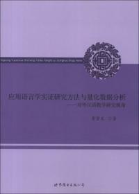 国际中文教育研究探新