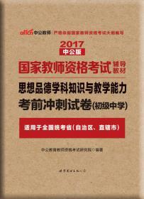 中公版·2017国家教师资格考试专用教材:英语学科知识与教学能力(初级中学)