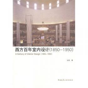 西方百年室内设计史