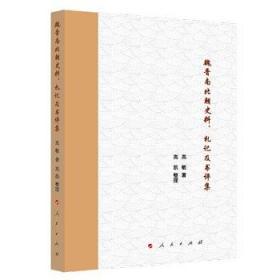 重难点手册 七年级英语 下册  RJ 人教版