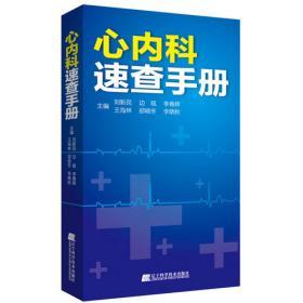 医学心理学(第3版)