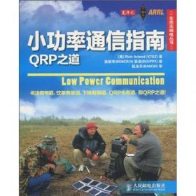 业余无线电手册