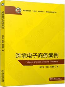 新编国际贸易实务教程
