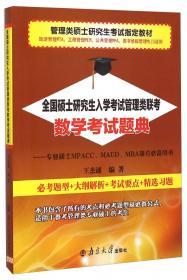全国硕士研究生招生考试管理类联考数学题源教材