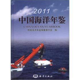 2018中国海洋年鉴(精)