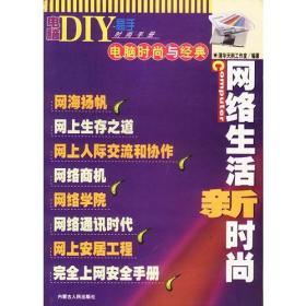 电脑小百科:电脑硬件速查字典