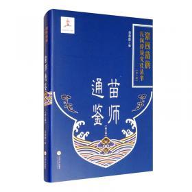 汉译苗族古歌(第2册)/湘西苗族民间传统文化丛书