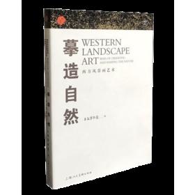 淳化阁帖最善本:上海博物馆 藏