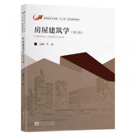 房屋建筑工程技术交底实例/项目工程师知识丛书
