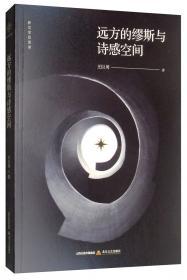 汉译的风景:1937-1945年外国戏剧初版本考录