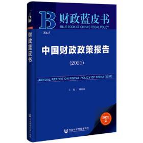 财政学整合论