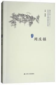 无锡/历史文化名城名镇名村系列·精彩江苏