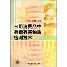消费品中禁限用化合物信息库和Orbitrap高分辨质谱谱库