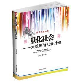 Hadoop大数据处理技术基础与实践(第2版)(微课版)