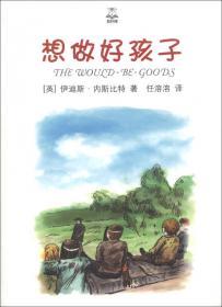 亲近母语内斯比特幻想小说—四个孩子和一个护身符