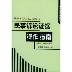 现代社会治安防范——法学研究文集司法部部级科研项目