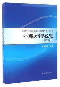 外国经济学说史(第3版)