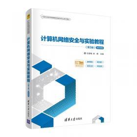 计算机网络安全原理(第2版)