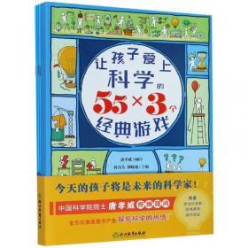 家庭亲子数学游戏全攻略(共10册玩出来的学霸)