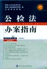 公检法刑事办案重点难点问题释解(全四册)