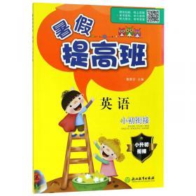 初中英语读写技能突破七年级下