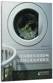洗钱 : 世界第三大产业—洗钱的内幕