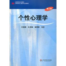 现代人格心理学(第三版)