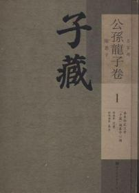 庄子:中华经典名著全本全注全译丛书