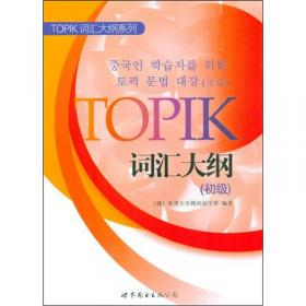 延世韩国语会话2