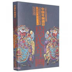 中国民间美术中的神像(插图本)